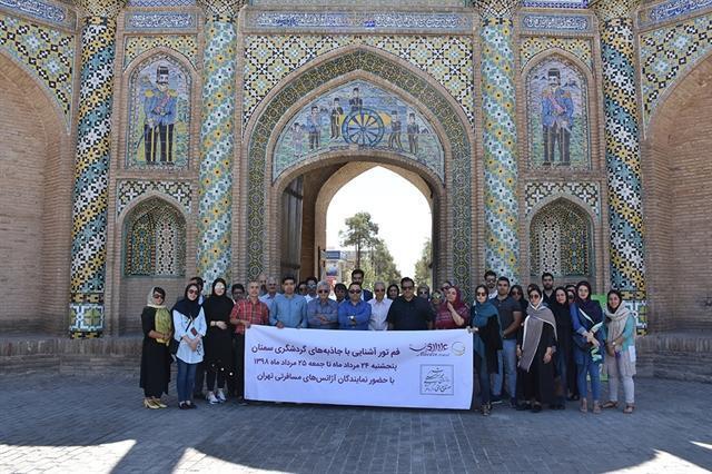 برگزاری تور آشنایی فعالان آژانس های مسافرتی تهران با جاذبه های گردشگری سمنان