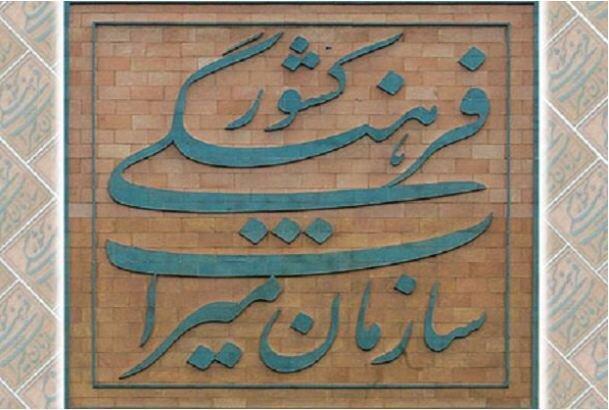 ثبت ملی پنج اثر فرهنگی ناملموس سبزوار